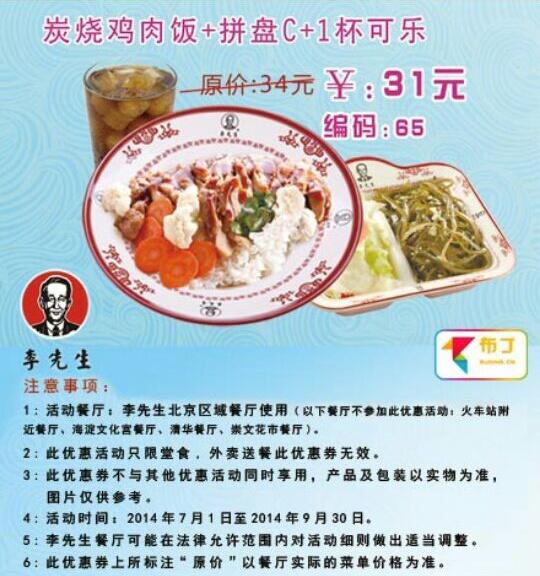 李先生牛肉面优惠券(北京李先生):炭烧鸡肉饭+拼盘C+1杯可乐 仅售31元 省3元
