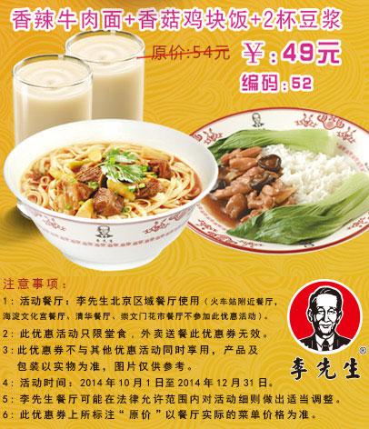 李先生牛肉面优惠券(北京李先生):香辣牛肉面+香菇鸡块饭+2杯豆浆 仅售49元 省5元