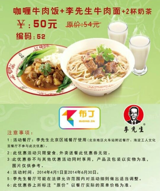李先生牛肉面优惠券(北京李先生):咖喱牛肉饭+李先生牛肉面+2杯奶茶 仅售50元 省4元
