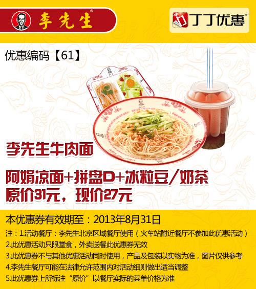 李先生牛肉面优惠券(北京李先生):阿娟凉面+拼盘D+冰粒豆/奶茶 仅售27元 省4元