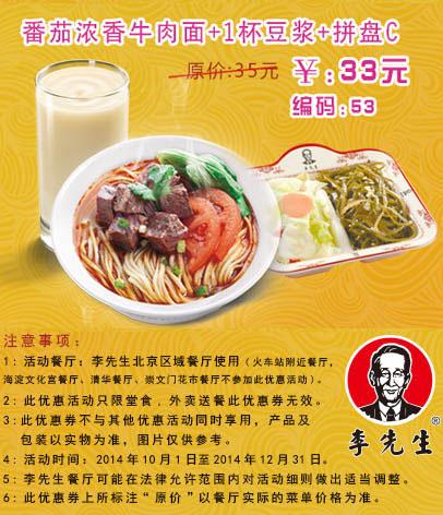 李先生牛肉面优惠券(北京李先生):番茄浓香牛肉面+1杯豆浆+拼盘C 仅售33元 省2元