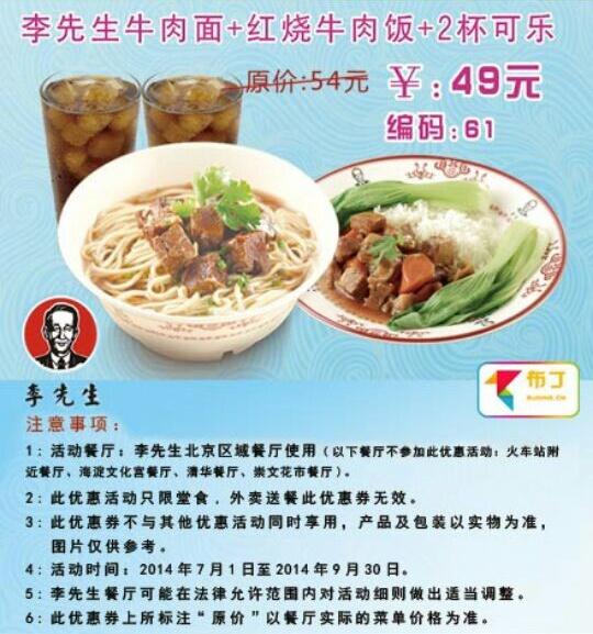 李先生牛肉面优惠券(北京李先生):李先生牛肉面+红烧牛肉饭+2杯可乐 仅售49元 省5元