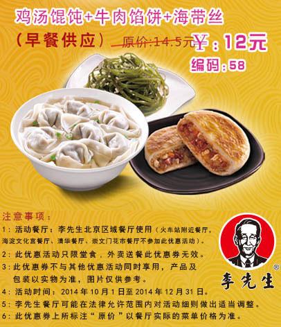 李先生牛肉面优惠券:鸡汤馄饨+牛肉馅饼+海带丝 仅售12元 省2.5元