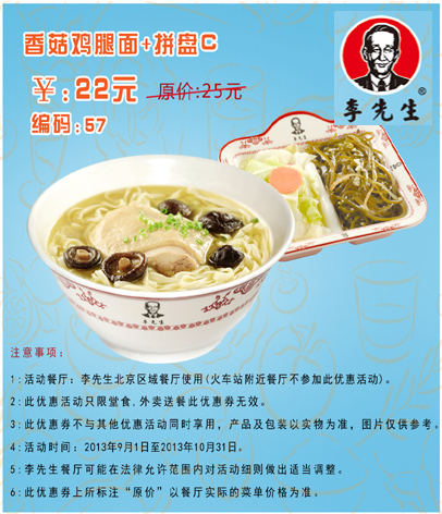 李先生牛肉面优惠券(北京李先生):香菇鸡腿面+拼盘C 仅售22元 省3元