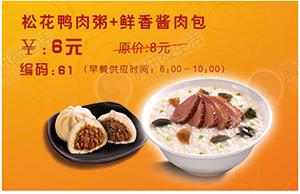 李先生牛肉面优惠券(北京李先生):松花鸭肉粥+鲜香酱肉包 仅售6元 省2元