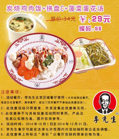 李先生牛肉面优惠券:炭烧鸡肉饭+拼盘C+菠菜蛋花汤 仅售29元 省5元