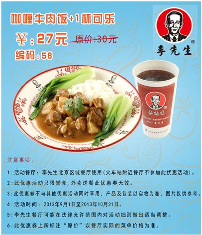 李先生牛肉面优惠券(北京李先生):咖喱牛肉饭+1杯可乐 仅售27元 省3元
