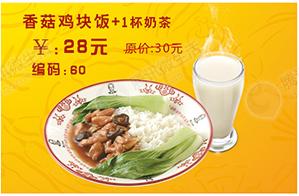 李先生牛肉面优惠券(北京李先生):香菇鸡块饭+1杯奶茶 仅售28元 省2元