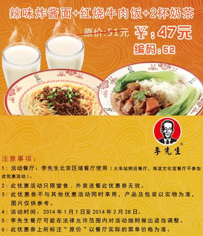 李先生牛肉面优惠券(北京李先生):辣味炸酱面+红烧牛肉饭+2杯奶茶 仅售47元 省4元