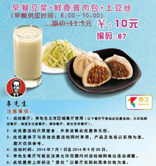 李先生牛肉面优惠券(北京李先生):早餐豆浆+鲜香酱肉包+土豆丝 仅售10元 省1.5元