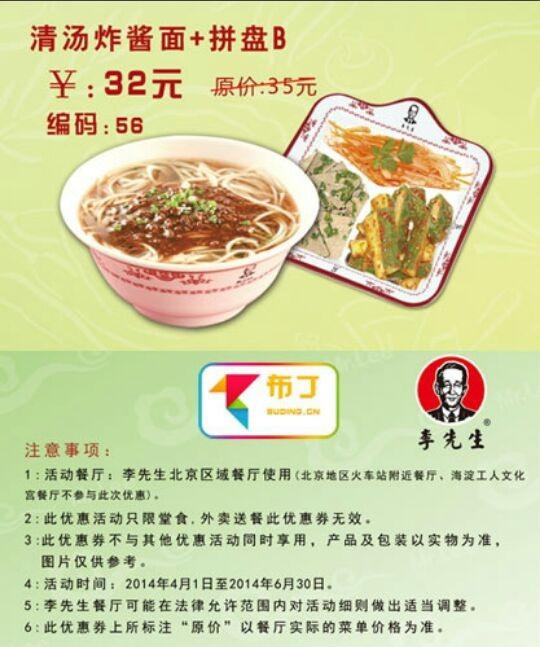 李先生牛肉面优惠券(北京李先生):清汤炸酱面+拼盘B 仅售32元 省3元