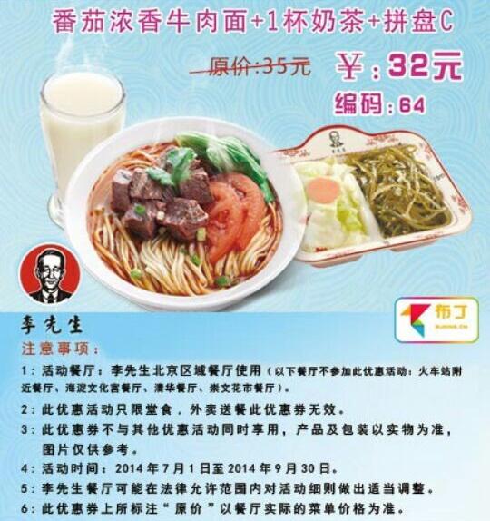 李先生牛肉面优惠券(北京李先生):番茄浓香牛肉面+1杯奶茶+拼盘C 仅售32元 省3元