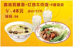 李先生牛肉面优惠券(北京李先生):香菇鸡腿面+红烧牛肉饭+2杯奶茶 仅售46元 省6元