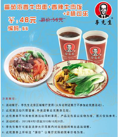李先生牛肉面优惠券(北京李先生):番茄浓香牛肉面+香辣牛肉饭+2杯可乐 仅售48元 省8元