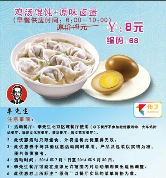李先生牛肉面优惠券(北京李先生):鸡汤馄饨+原味卤蛋 仅售8元 省1元