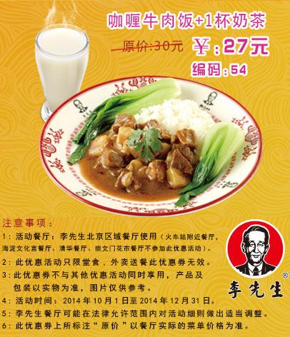 李先生牛肉面优惠券:咖喱牛肉饭+1杯奶茶 仅售27元 省3元