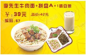 李先生牛肉面优惠券(北京李先生):李先生牛肉面+拼盘A+1杯豆浆 仅售39元 省3元