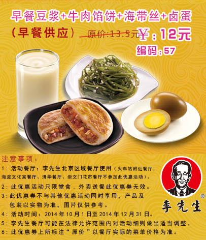 李先生牛肉面优惠券::早餐豆浆+牛肉馅饼+海带丝+卤蛋 仅售12元 省1.5元