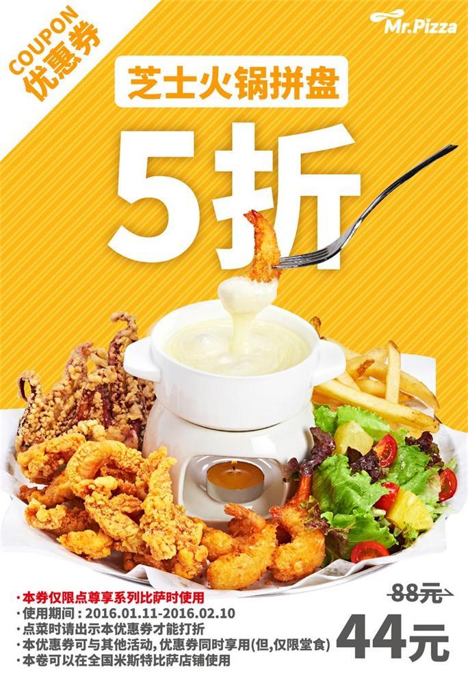 米斯特优惠券:芝士火锅拼盘半价44元 省44元