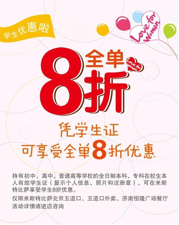 米斯特披萨优惠券(北京米斯特披萨优惠券):凭学生证可享受全单8折优惠(无需打印)