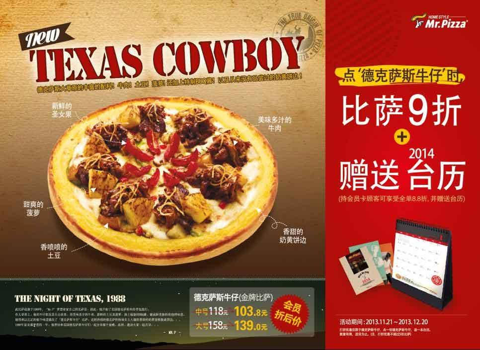 米斯特比萨优惠券:点德克萨斯牛仔时比萨9折+送台历