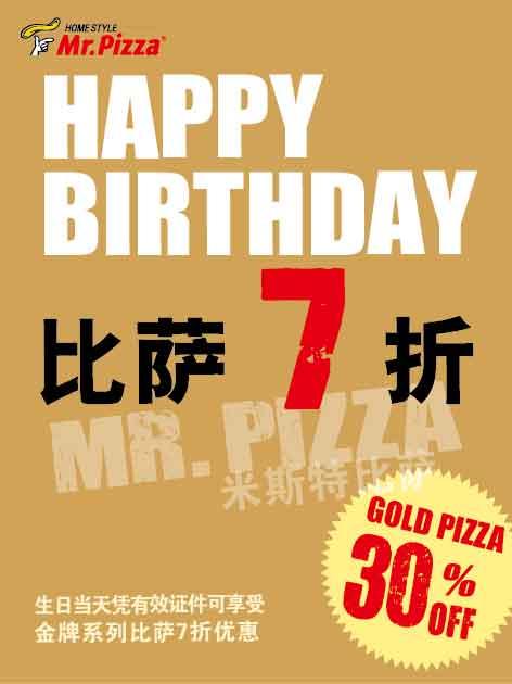 米斯特比萨优惠券:生日当天金牌系列比萨7折优惠