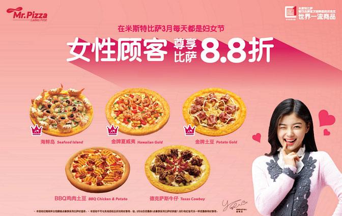 米斯特优惠券:女性顾客3月享比萨8.8折