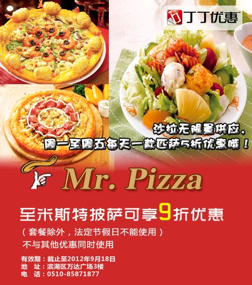 米斯特披萨优惠券(无锡米斯特披萨优惠券):凭券享9折优惠 周一至周五每天一款匹萨5折优惠 沙拉无限量供应