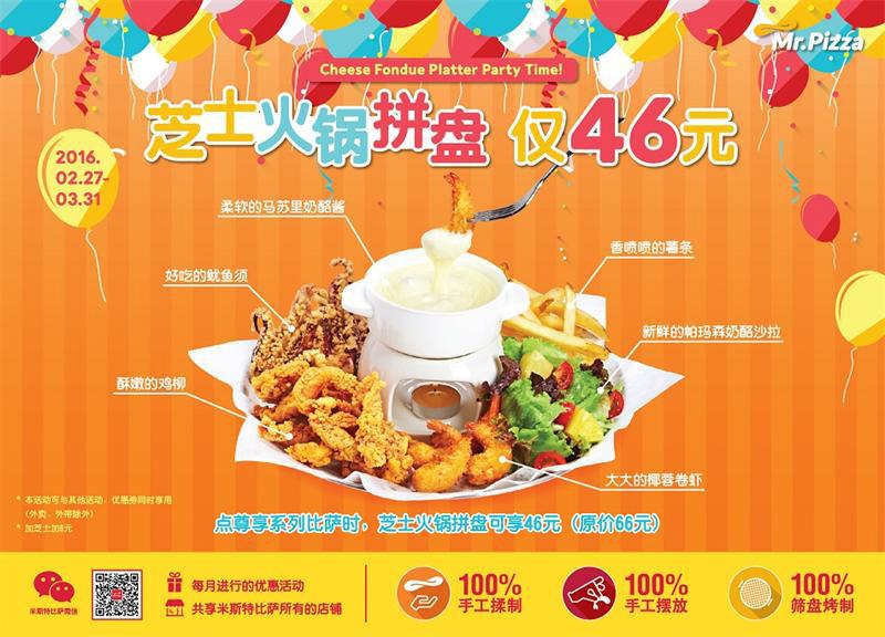 米斯特优惠券:芝士火锅拼盘 优惠价46元 省20元