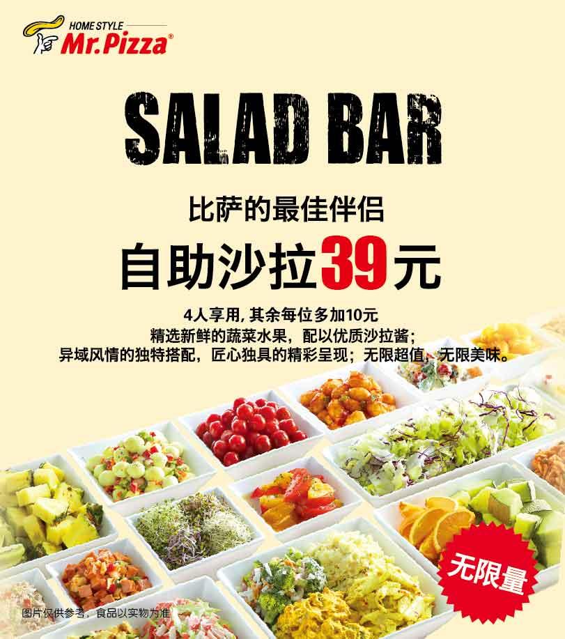米斯特比萨优惠券:自助沙拉39元