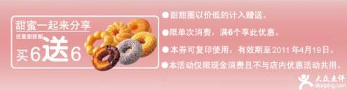 美仕唐纳滋优惠券:任意甜甜圈买6送6