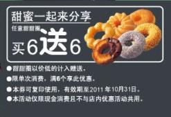 美仕唐纳滋优惠券:甜蜜一起来分享 甜甜圈买6送6