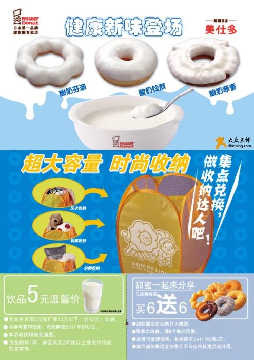 美仕唐纳滋优惠券:甜甜圈买6赠6,饮料5元享