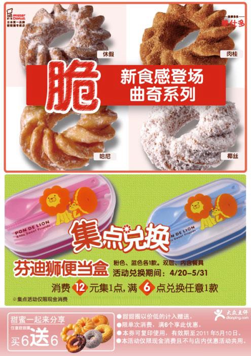 美仕唐纳滋优惠券:甜甜圈买6送6,集点送便当盒