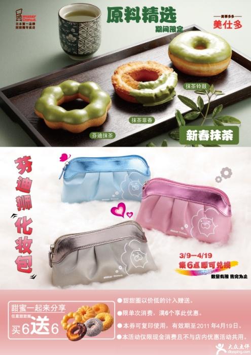 美仕唐纳滋优惠券:甜甜圈买6送6,集点送化妆包