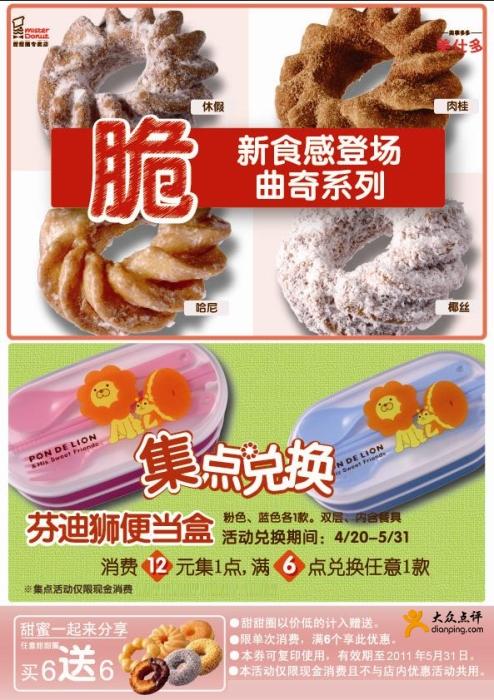 美仕唐纳滋优惠券:甜甜圈买6送6,集点赠便当盒