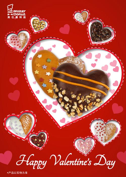 美仕唐纳滋优惠券:双心系列甜甜圈甜蜜上市
