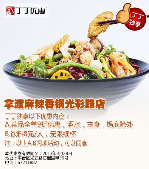 拿渡麻辣香锅优惠券(北京拿渡麻辣香锅优惠券):菜品全单9折优惠