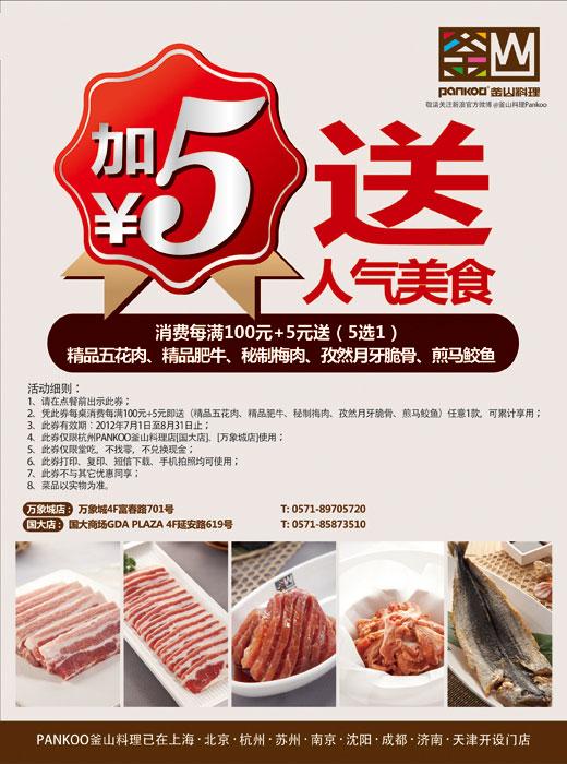 PANKOO釜山料理优惠券(杭州釜山料理):消费满百元+5元送美食