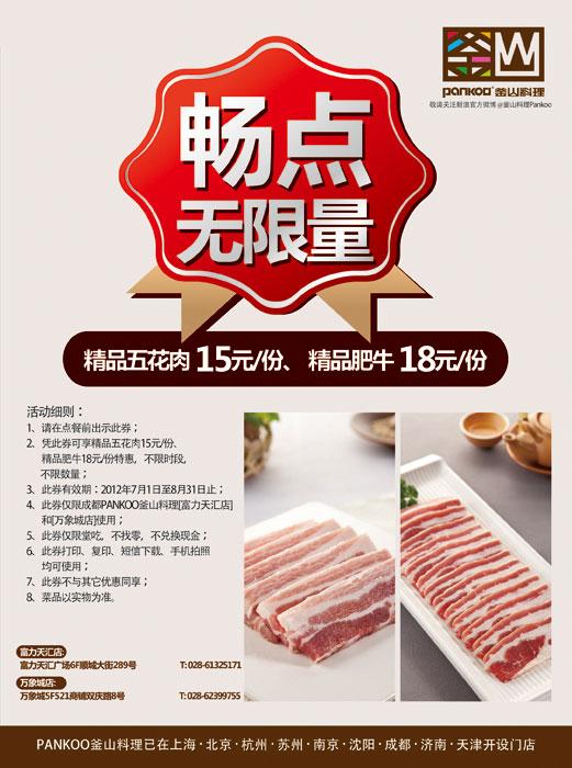PANKOO釜山料理优惠券(成都釜山料理):特价烤肉无限畅点