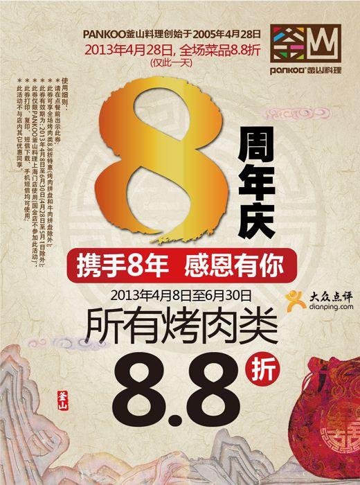 PANKOO釜山料理优惠券(上海釜山料理):全场烤肉类88折优惠