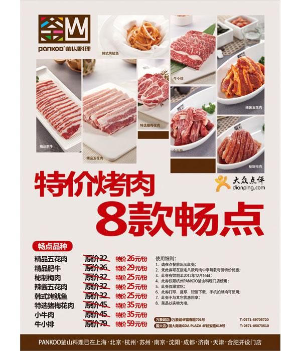 PANKOO釜山料理优惠券(杭州釜山料理):特价烤肉 8款畅点