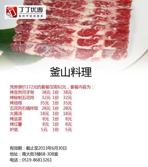 PANKOO釜山料理优惠券(常州釜山料理):82元享原价172元套餐