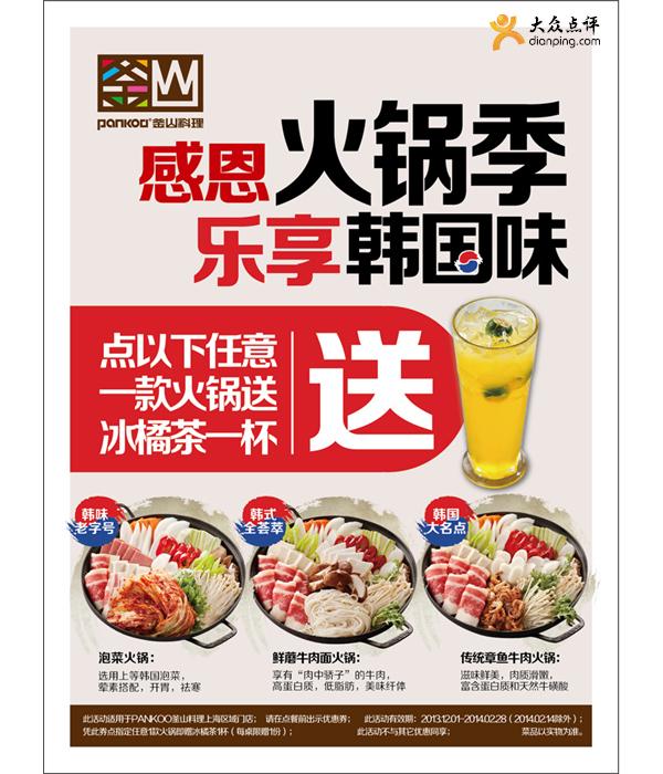 PANKOO釜山料理优惠券(上海釜山料理):点指定任意一款火锅即赠冰橘茶一杯