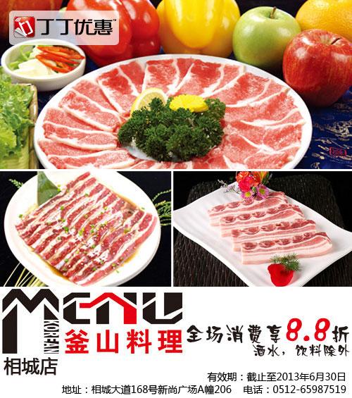 PANKOO釜山料理优惠券(苏州釜山料理):全场消费享8.8折优惠