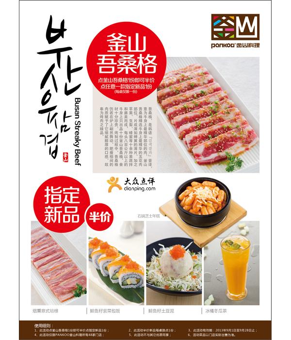 PANKOO釜山料理优惠券(上海釜山料理):点釜山吾桑格1份即可半价点指定新品1份