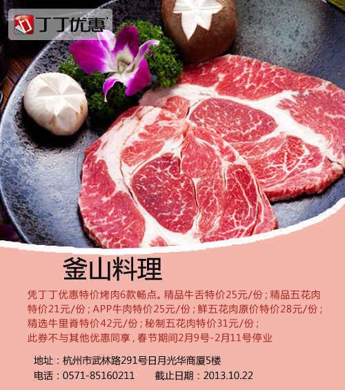PANKOO釜山料理优惠券(杭州釜山料理):特价烤肉 6款畅点