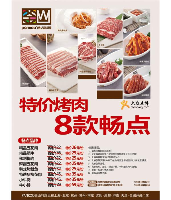 PANKOO釜山料理优惠券(天津釜山料理):特价烤肉 8款畅点
