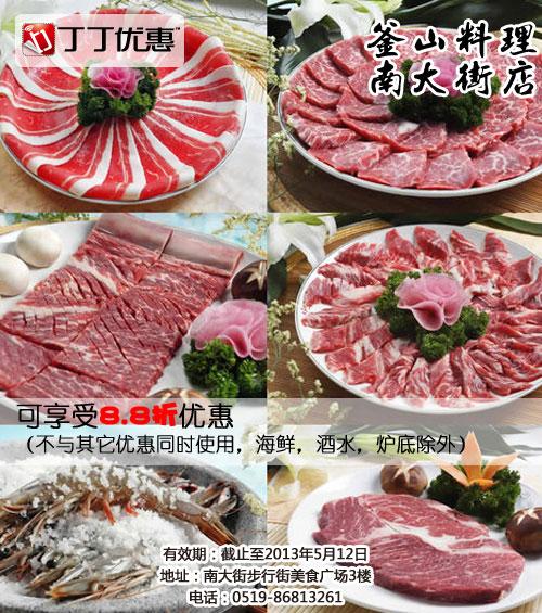PANKOO釜山料理优惠券(常州釜山料理):凭券消费即享8.8折优惠