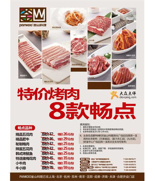 PANKOO釜山料理优惠券(成都釜山料理):特价烤肉 8款畅点